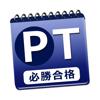 必勝カコもん理学療法士-RoundFlat, Inc.