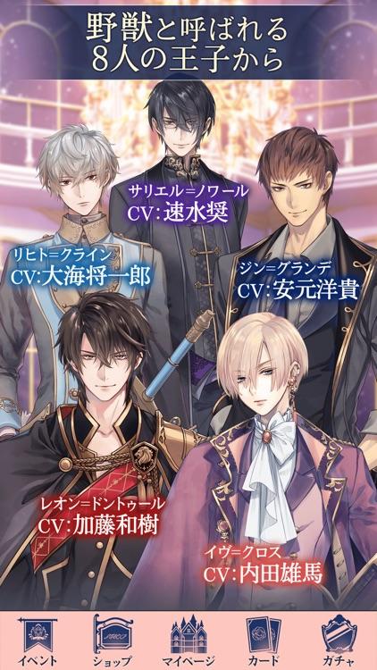 イケメン王子 美女と野獣の最後の恋 人気恋愛ゲーム screenshot-5