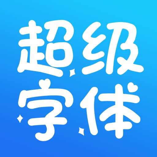 字体-手机主题字体美化大师