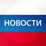 Новости России на пк