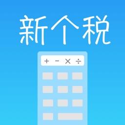 新个税-计算器