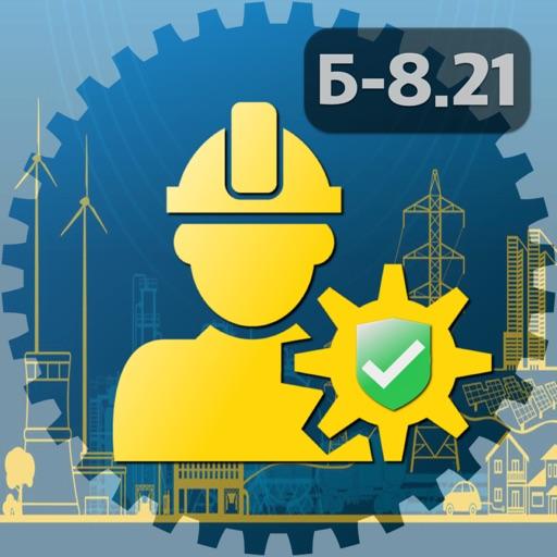 Промышленная безопасность 8.21