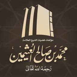 مؤلفات الشيخ ابن عثيمين