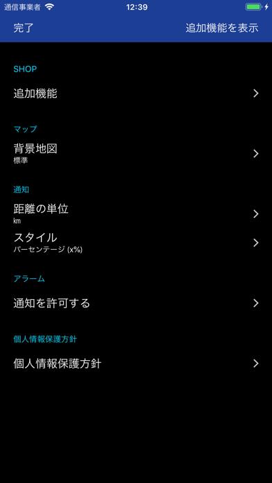 Rain Alarm - 雨アラーム ScreenShot3