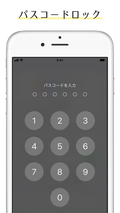 #日記のアプリのスクリーンショット7