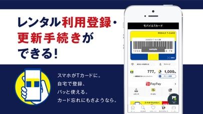 TSUTAYAアプリのおすすめ画像2