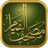 مصحف القيام al Qiyam Quran app