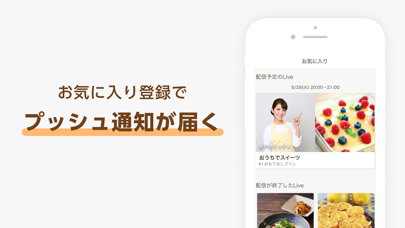 cookpadLive -クッキングLiveアプリ- ScreenShot0