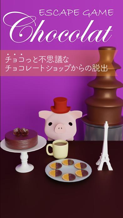 脱出ゲーム Chocolatのおすすめ画像1