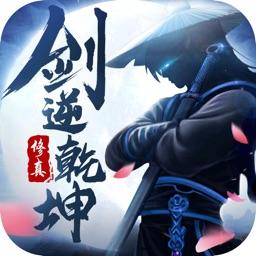 剑逆乾坤:国风单机武侠游戏