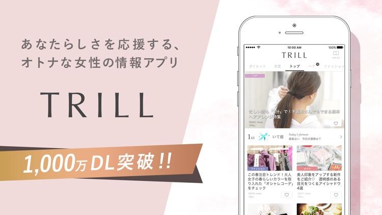 TRILL(トリル) - 大人女子のファッション・美容アプリ