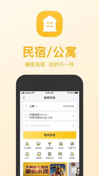 美团-同城旅游攻略app screenshot-6