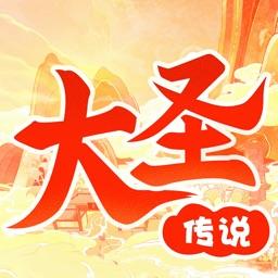 大圣传说-捉妖回合制西游