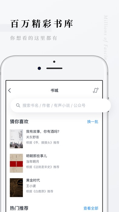 Screenshot for 微信读书 in China App Store