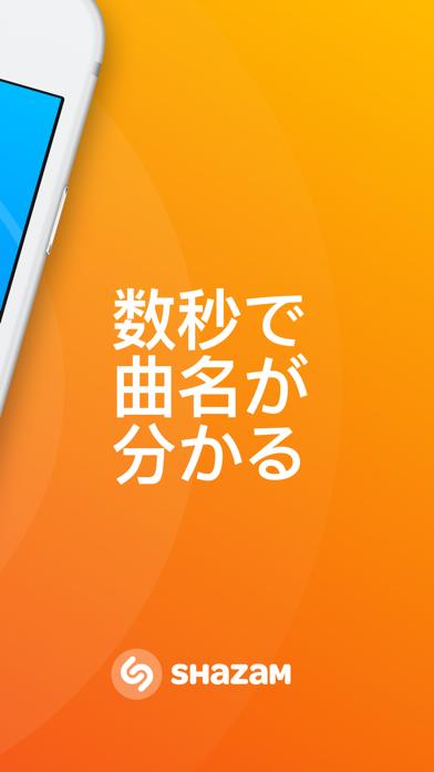 Shazam - 音楽認識 ScreenShot0