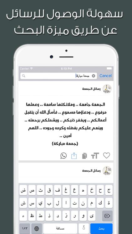رسائل الجمعة screenshot-4