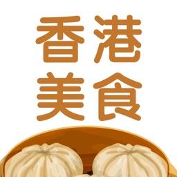 豆果香港美食-地道香港美食大全