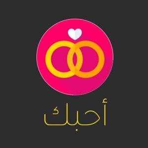 ملصقات حب رومانسية - Stickers app