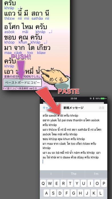 タイ語でコピペ発音解析のおすすめ画像4