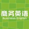 商务英语流利说-职场BEC口语外教课堂