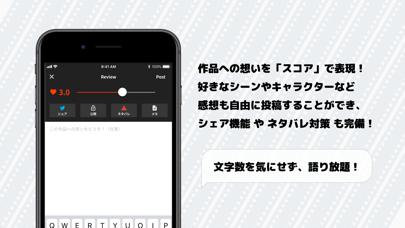 Animix - アニメ専門レビューアプリのおすすめ画像3