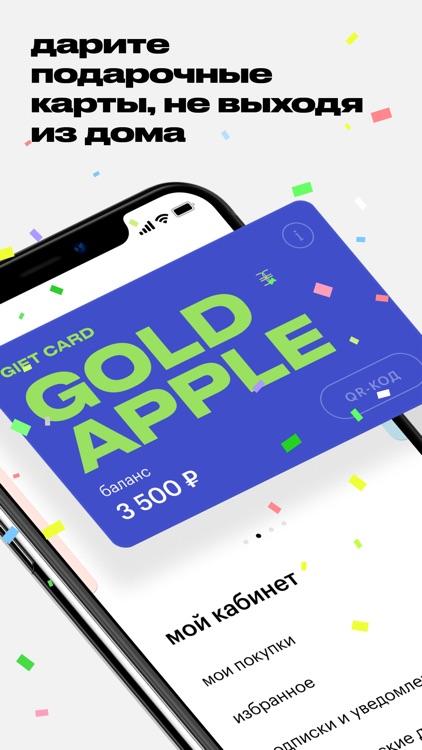 Золотое Яблоко screenshot-4