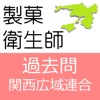 製菓衛生師 過去問 関西広域連合 - iPhoneアプリ