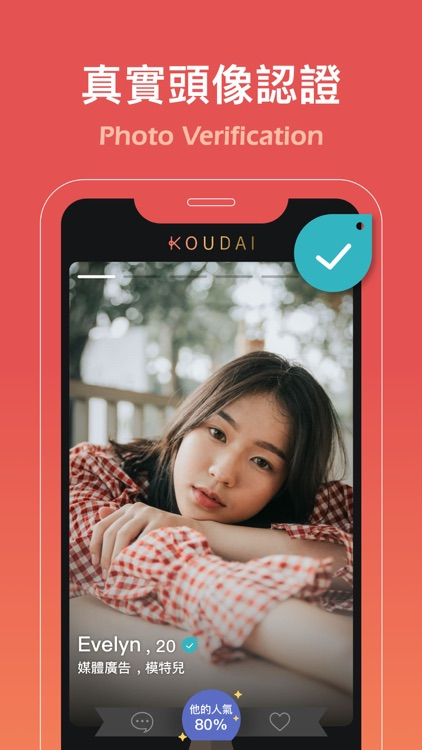 Koudai - 聊天交友App screenshot-4