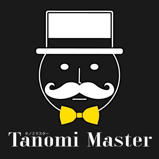 タノミマスター(受注Ver)