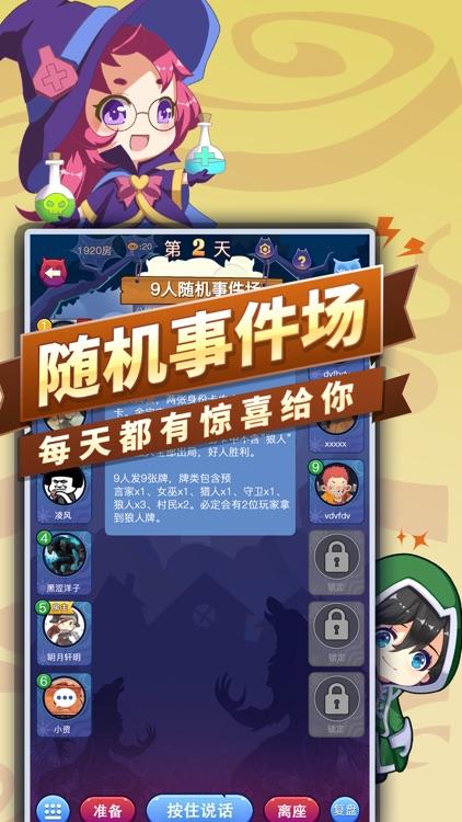 开心狼人杀-饭局DIY剧本杀 screenshot-6