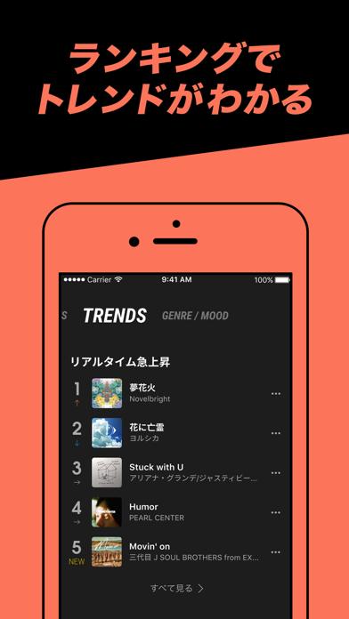 音楽アプリ AWAのおすすめ画像8