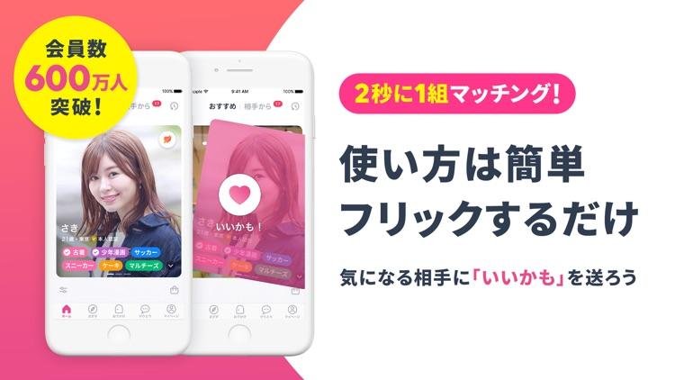タップル-マッチングアプリで出会い/婚活 screenshot-5