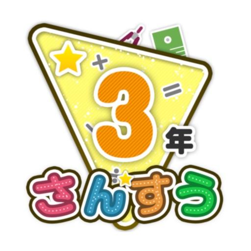 楽しい 小学校 3年生 算数(算数ドリル)