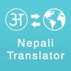 Nepali Translator - iPhoneアプリ