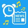 目覚ましニュース - iPhoneアプリ