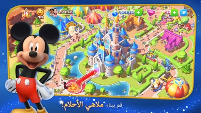 Disney Magic Kingdomsلقطة شاشة5