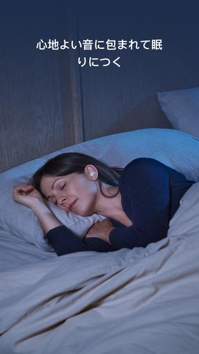 Bose Sleepのおすすめ画像3