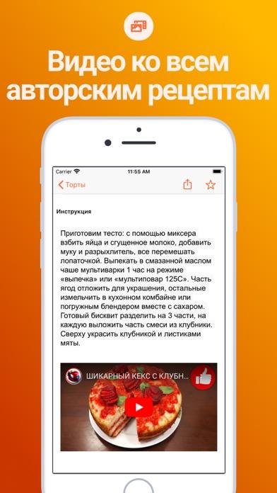 Рецепты на каждый день с фото screenshot 4
