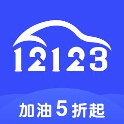 加油12123