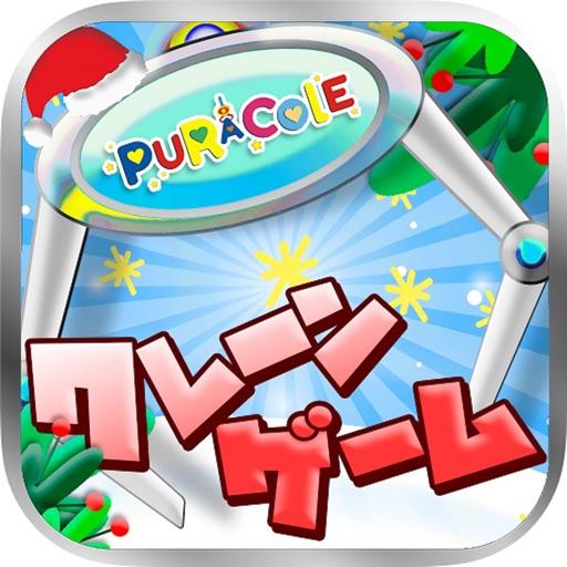 ゲーム アプリ クレーン