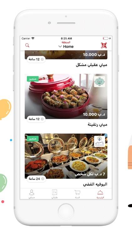 Akalati - أكلاتي screenshot-4
