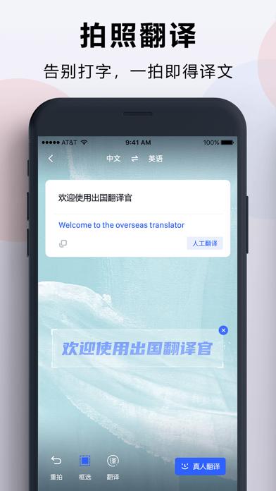 翻訳アプリ-多言語翻訳アプリのおすすめ画像2