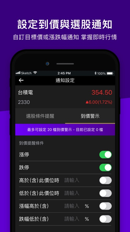 Yahoo奇摩股市-台灣及全球股市 screenshot-5