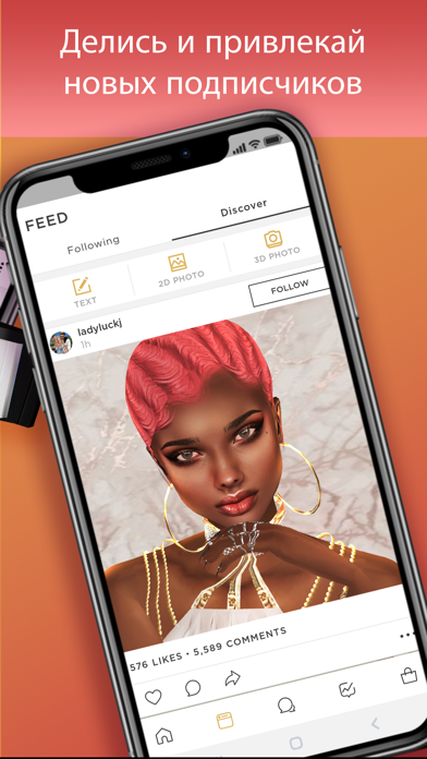 IMVU - 3D виртуальный аватария для ПК 1