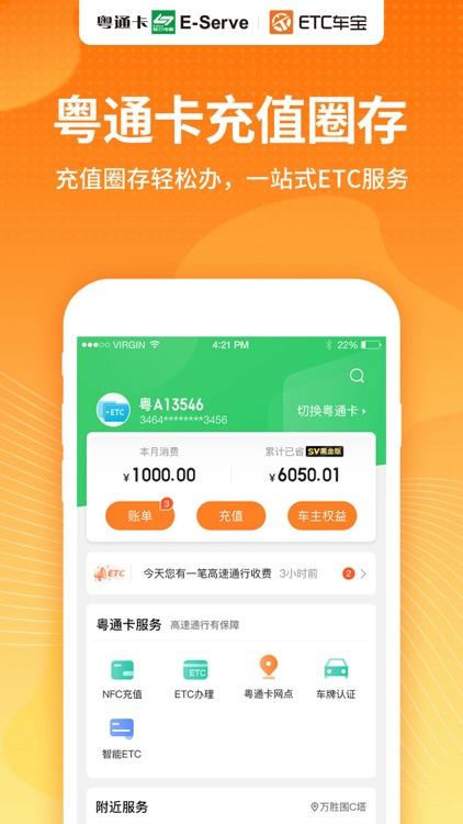 粤通卡·ETC车宝-ETC车主无忧 screenshot-5