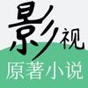 影视小说 · 看山河令司藤