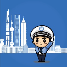 上海交警APP