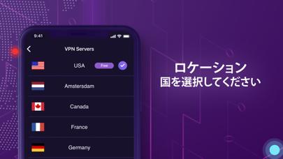 スーパープロテクションとプライバシー VPNのおすすめ画像3