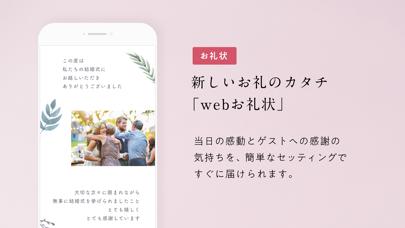 DEAR 結婚式のWeb招待状のおすすめ画像5