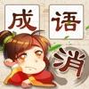 成语消消消 - 疯狂成语休闲小游戏 - iPadアプリ